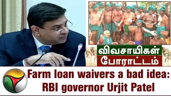 Fine, Mr Urjit Patel! Now, What is your take on corporate loan waivers and tax concessions?